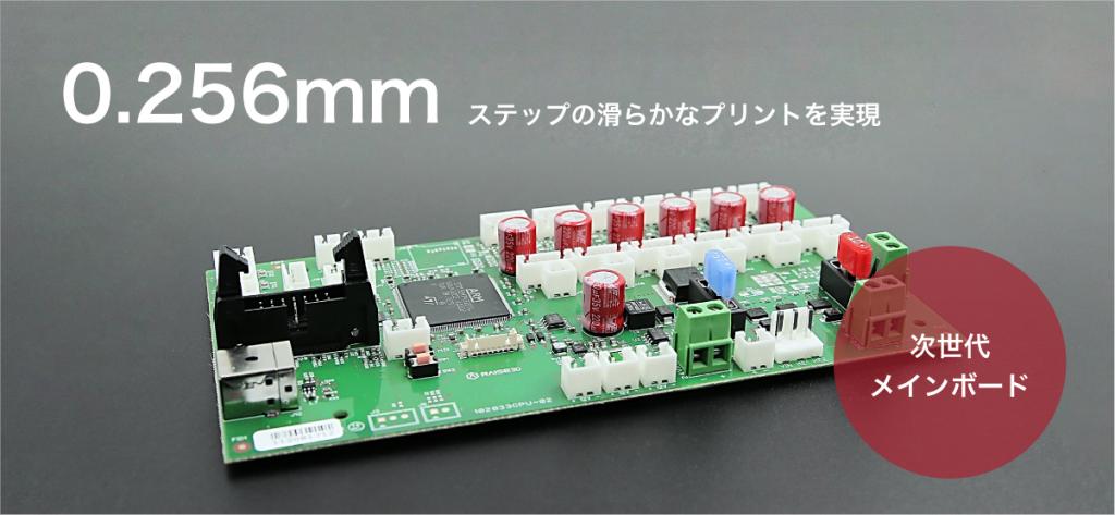 次世代 メインボード、0.256mmステップの滑らかなプリントを実現