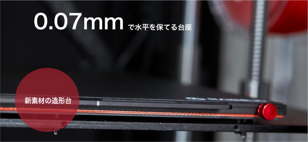 新素材の造形台、0.07mmで水平を保てる台座